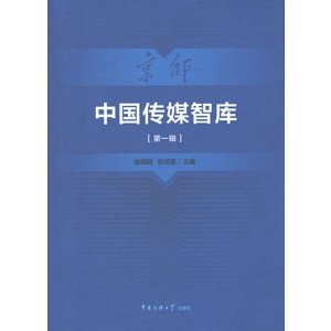 [中国語簡体字] 中国伝媒智庫  第1輯