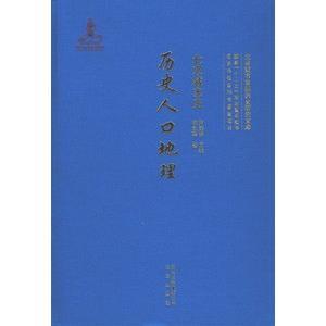 [中国語簡体字] 北京城市史−歴史人口地理