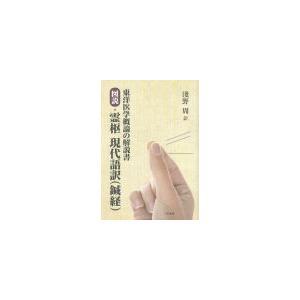 [日本語] 図説霊枢現代語訳 (鍼経) −東洋医学概論の解説書の商品画像|ナビ