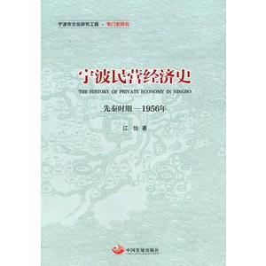 [中国語簡体字] 寧波民営経済史(先秦時期−1956年)