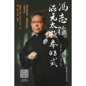 [中国語簡体字] 馮志強混元太極拳48式