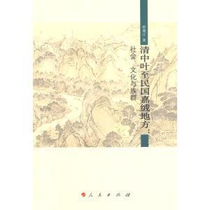 [中国語簡体字] 清中葉至民国嘉絨地方:社会文化与族群