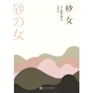 [中国語簡体字] 砂女(砂の女)