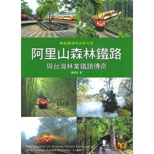 [中国語繁体字] 阿里山森林鉄路与台湾林業鉄路伝奇―擁抱鉄道的山林之愛|ato-shoten