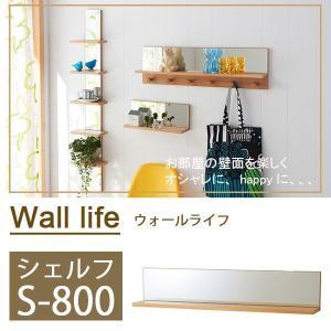 壁掛け鏡 壁掛けミラー ウォールミラー 幅80cm ウォールラック 木製 飾り棚 おしゃれ 北欧 カフェ atom-style