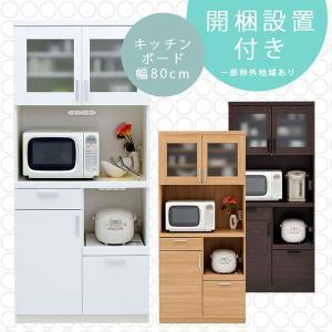 食器棚 幅80 北欧 完成品 レンジ台 キッチン 棚 収納 おしゃれ キッチンボード|atom-style