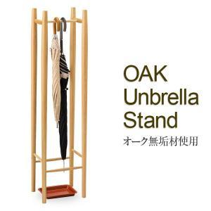 傘立て おしゃれ スリム 北欧 玄関収納 アンブレラスタンド 木製 完成品 レインラック ナチュラル|atom-style