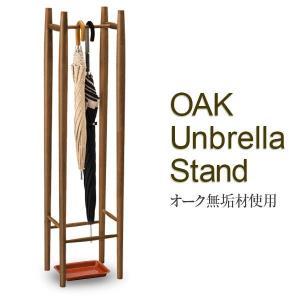 傘立て おしゃれ 北欧 スリム 木製 無垢材 玄関収納 完成品 レインラック ブラウン ミッドセンチュリー|atom-style