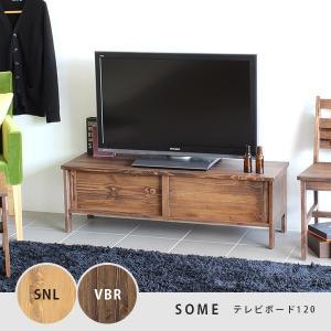 テレビ台 テレビボード テレビラック TVボード120 SOME|atom-style