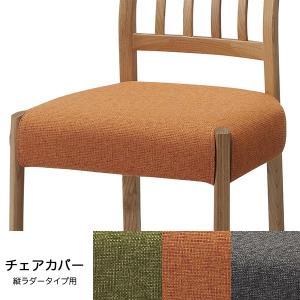 カバーのみ チェアカバー 専用替えカバー ダイニングチェア 椅子 atom-style