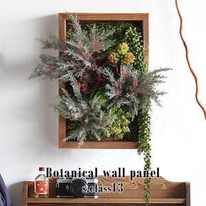 Botanical s.class 13 サイズ:幅300 奥行78 高さ450 mm グリーンパー...