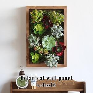 Botanical s.class 16 サイズ:幅300 奥行78 高さ450 mm グリーンパー...