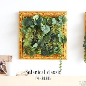 Botanical classic f4-3030b サイズ:幅370 奥行35 高さ370 mm ...