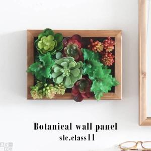 Botanical slc.class 11 サイズ:約幅220 奥行き75 高さ300 mm グリ...