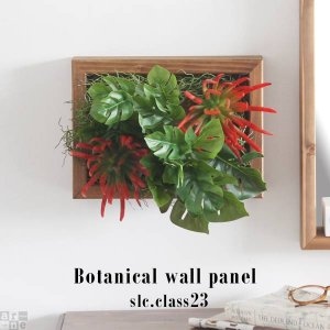 Botanical slc.class 23 サイズ:約幅220 奥行き75 高さ300 mm グリ...