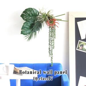 Botanical EQ 17 サイズ:約幅620 奥行き220 高さ740 mm ウッドパネルサイ...