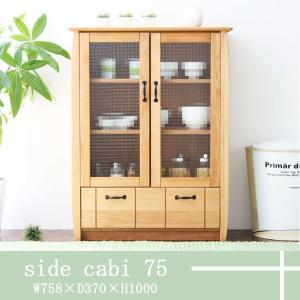 キャビネット 北欧 おしゃれ 収納 食器棚 完成品 木製 ガラス扉 本棚 カフェ カントリー