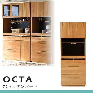 レンジ台付き食器棚 キッチンボード ナチュラル 70 木製 北欧 おしゃれ 薄型 収納 レンジボード ikea風 ニトリ風 atom-style