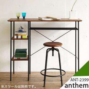 カウンターテーブル パソコンデスク pcデスク ハイタイプ ANT-2399  アンセム 北欧 カフェ 木製 おしゃれ 省スペース|atom-style