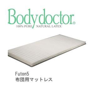 ボディドクターFuton5 マットレス シングル用 寝具 フロアーマット  腰痛