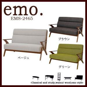 EMS-2465emo エモ 2Pソファー ベージュ 北欧 ブラウン グリーン カフェ風 ラブソファ 肘掛付き レトロ 木製 ローソファ 2人用 人気|atom-style