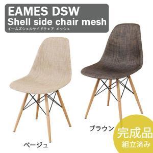 イームズシェルサイドチェア DSW メッシュ ジェネリック家具 ダイニングチェア リプロダクト デザイナーズ 北欧 カフェ おしゃれ atom-style