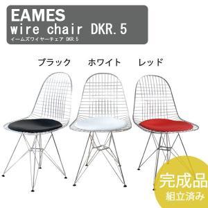 イームズワイヤーチェア デザイナーズチェア ジェネリック家具 DKR.5 北欧 リプロダクト ダイニングチェア カフェ おしゃれ atom-style