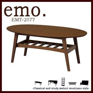 ローテーブル 北欧 カフェ リビングテーブル ウォールナット おしゃれ ミッドセンチュリー EMT-2577 インテリア emo|atom-style