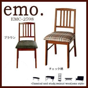 ダイニングチェア カフェチェアー 北欧 おしゃれ 木製椅子 ミッドセンチュリー EMC-2598 emo|atom-style