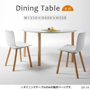 ダイニングテーブル 北欧 半円 食卓机 おしゃれ|atom-style