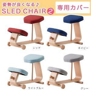 専用カバー 専用替えカバー スレッドチェア2 学習椅子 チェア|atom-style