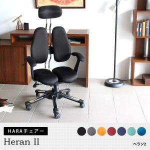 パソコンチェア オフィスチェア 高機能 HARA Chair ハラチェア Heran II ヘラン2