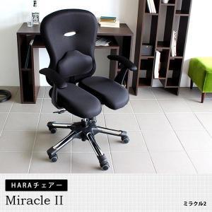 パソコンチェア オフィスチェア 高機能 HARA Chair ハラチェア Miracle II ミラクル2