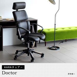 パソコンチェア オフィスチェア 高機能 HARA Chair ハラチェア Doctor ドクター ブラック