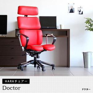 パソコンチェア オフィスチェア 高機能 HARA Chair ハラチェア Doctor ドクター レッド