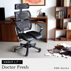 パソコンチェア オフィスチェア 高機能 HARA Chair ハラチェア Doctor Fresh ドクターフレッシュ