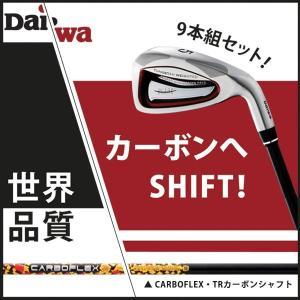 ダイワ ゴルフ ブレード アイアンセット 9本組 (4-P,A,S) オリジナルカーボンシャフト 在庫限り