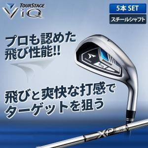ブリヂストン ゴルフ ツアーステージ ViQ アイアンセット 5本組 (6-P) XP95 スチールシャフト 在庫限り