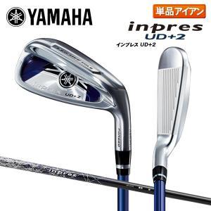ヤマハ ゴルフ インプレス UD+2 アイアン単品 MX-517i カーボンシャフト プラス2 YAMAHA INPRES UD 2 2017|atomic-golf