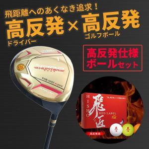 「高反発ドライバー×高反発ボール」 ヤードハンター ゴルフ ドライバー オリジナル カーボンシャフト 在庫限り