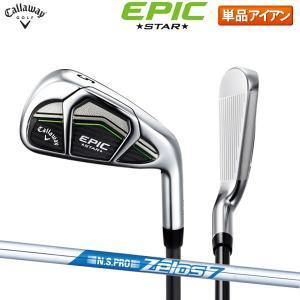 キャロウェイ ゴルフ エピックスター アイアン単品 NSプロ ゼロス7 スチールシャフト CALLAWAY EPIC STAR|atomic-golf