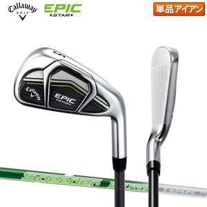 キャロウェイ ゴルフ エピック スター アイアン単品 スピーダーエボリューション for EPIC カーボンシャフト EPIC STAR CALLAWAY EPIC STAR|atomic-golf
