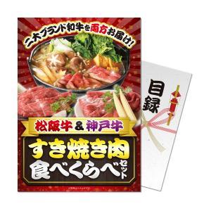 「パネもく」 松阪牛&神戸牛 すき焼き肉食べくらべセット 目録・A4パネル付き コンペ景品