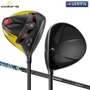 「USモデル」 コブラ ゴルフ キング F9 スピードバック ドライバー アトモス ツアースペック ブルー6 カーボンシャフト cobra KING ブラック×イエローの商品画像|ナビ
