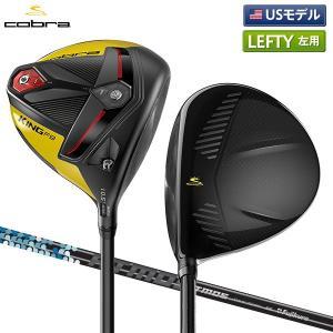 「USモデル レフティー」 コブラ ゴルフ キング F9 スピードバック ドライバー アトモス ツアースペック ブルー6 カーボン cobra KING ブラック×イエローの商品画像|ナビ