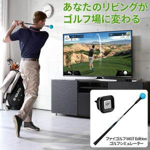 「練習とゲームでゴルフ上達」 ファイゴルフ WGT Edition エディション シミュレーター スイング練習機 シミュレーションゴルフ インドアゴルフ ゴルフ練習器具