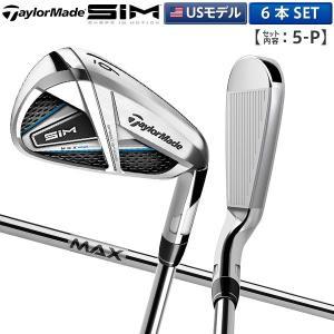 「USモデル」 テーラーメイド ゴルフ SIM MAX アイアンセット 6本組 (5-P) KBS ...