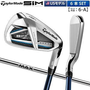 「土日祝も出荷可能」「USモデル」 テーラーメイド ゴルフ SIM MAX OS アイアンセット 6...