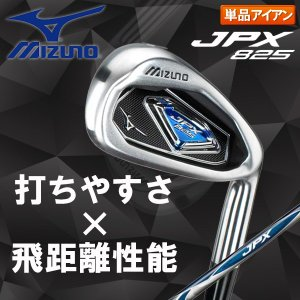 「在庫一掃」 ミズノ ゴルフ JPX 825 アイアン単品 JPX MI200 カーボンシャフト 在庫限り