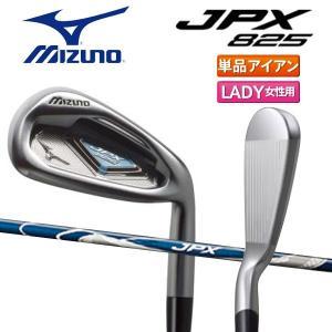 「レディース」 ミズノ ゴルフ JPX 825 アイアン単品 JPX MI200 カーボンシャフト